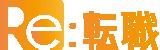 リユース・リサイクル業界の転職情報|Re:転職